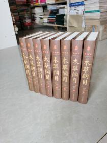 本草纲目 精装全8册 辽海出版社 如图9-3