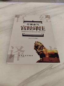 中国古代官经译注