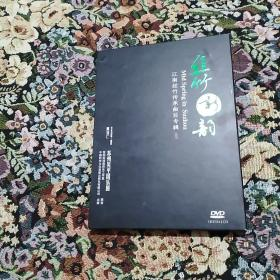 丝竹新韵 江南丝竹传承曲目专辑(1DVD+1CD+1册子)