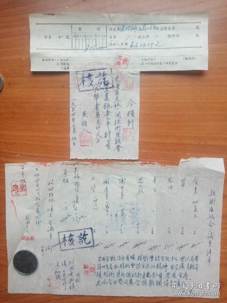 50年代绍兴召开全县淡水养殖座谈会清单和东浦支社参会工资单