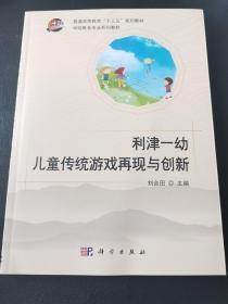 利津一幼儿童传统游戏再现与创新(附光盘)/学前教育专业系列教材