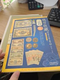 鉴宝·大众收藏15(第2辑):钱币收藏300问