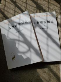 人类理智新论  上下两册