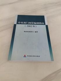 中央部门预算编制指南:2002年