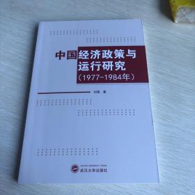 中国经济政策与运行研究(1977-1984年)