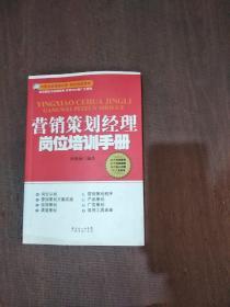 营销策划经理岗位培训手册