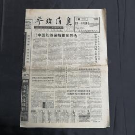 参政消息 八版第14352期1998.6.1