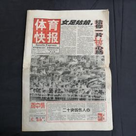 体育快报 16版第56期1999.8.2