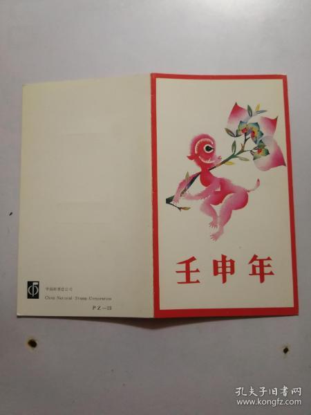 1992一1  壬申年 (猴年)邮票 邮折(四方联)