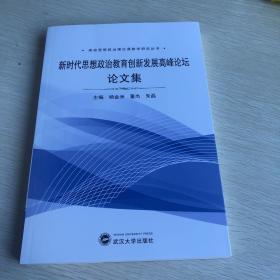 新时代思想政治教育创新发展高峰论坛论文集