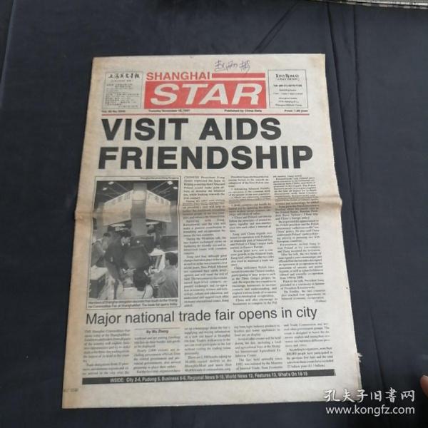 上海英文星报 16开第446期1997.11.18