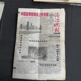 钱江晚报 16版第4503期1999.5.1