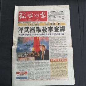 环球时报 24版第342期1999.8.27
