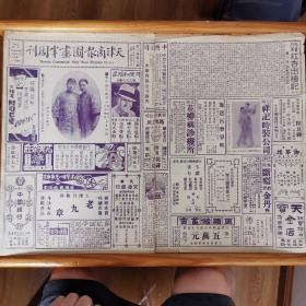 民国二十年 天津商报图画半周刊 第二卷第八期(大量历史珍贵照片如图自鉴)