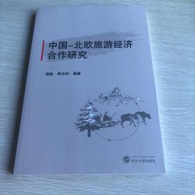 中国-北欧旅游经济合作研究
