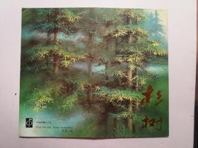 1999—3 杉树邮票 邮折
