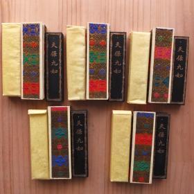 天保九如上海墨厂60年代老1两35g/锭*5锭油烟103老墨錠27N1097