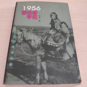 1956鄂伦春手记