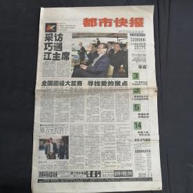 都市快报 16版第119期1999.5.2