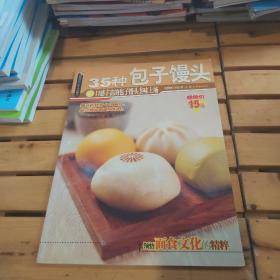 杨桃文化·新手食谱系列  35种包子馒头