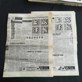 上海译报 8版第1096期第1121期1999
