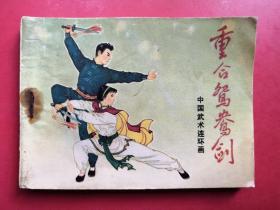重合鸳鸯剑 中国武术连环画