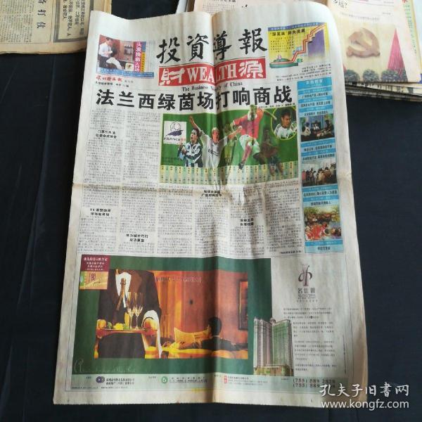 投资导报 24版第533期1998.6.1