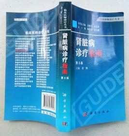 肾脏病诊疗指南  第3版