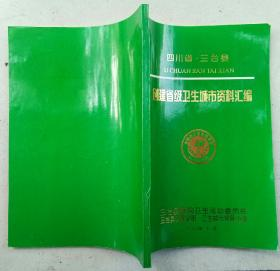 四川省三台县创建省级卫生城市资料汇编