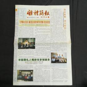 雅礼简报 第71期2002.7.5