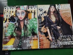 时尚杂志COSMOPOLITAN2016年第21期11月号-总期468共2本合售
