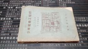 民国:苏联少年科学丛书《少年电机工程师》