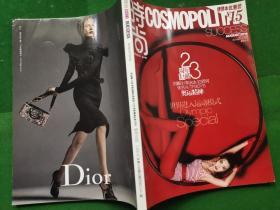 时尚杂志COSMOPOLITAN2016年第15期8月号-总期462共2本合售