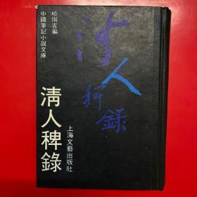 中国笔记小说文库:清人稗录