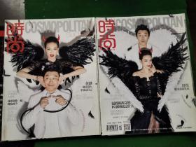 时尚杂志COSMOPOLITAN2016年第5期3月号-总期452共2本合售