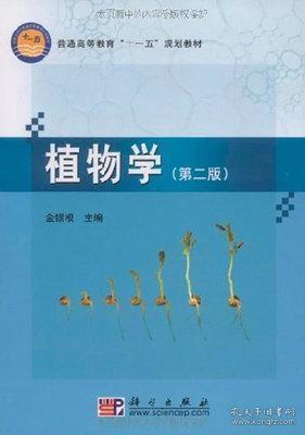 植物学(第二版)金银根