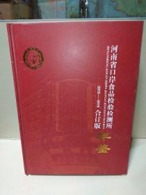河南省口岸食品检验检测所年鉴合订版2015-2019