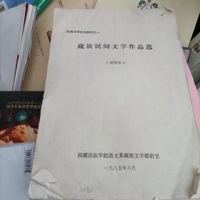 藏族民间文学作品选