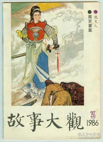 《故事大观》1986年第3期封二、三有连环画
