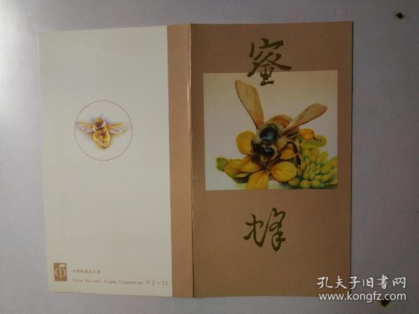 1993一11 蜜蜂邮票 邮折