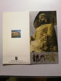 1993一13 龙门石窟邮票 邮折(邮票1套.小型张1枚)