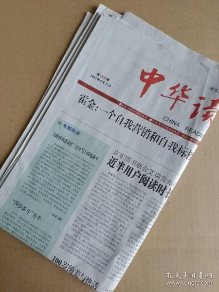 中华读书报2021年4月21号