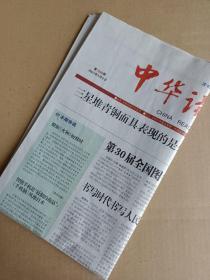 中华读书报2021年4月28号、5月5号(2期合售)
