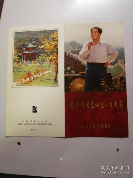 1993一17 毛泽东同志诞生一百周年纪念邮票 邮折(邮票1套.小型张1枚)