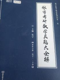 2021张宇考研数学真题大全解(数一)(下册) 可搭肖秀荣恋练有词何凯文张剑黄皮书