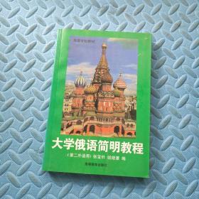 高等学校教材:大学俄语简明教程(第2外语用)