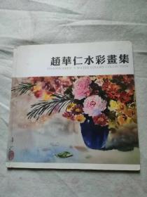 12开画家签赠本《赵华仁水彩画集》仅印0.1万册