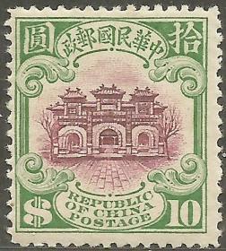 民国北京二版帆船邮票10元新一枚 宫门
