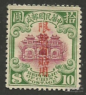 民国北京二版帆船邮票10元加盖限新省贴用新一枚