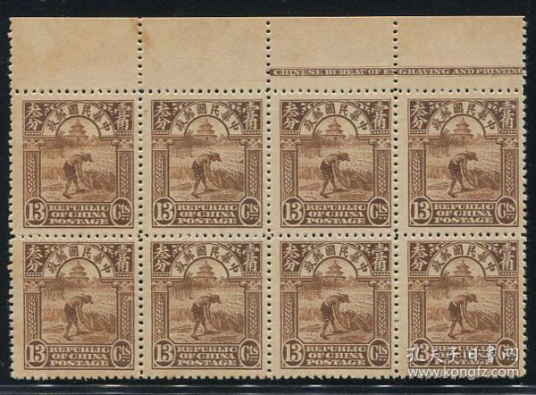 民国北京二版帆船邮票13分厂铭八方连新一件